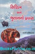 Sikkim ane Bhutanno Pravas (Gujarati Book)