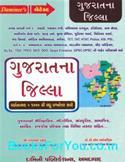 GPSC Pariksha Mate Gujaratna Jilla
