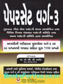 Varg 3 Agauni Parikshana Puchayela Prashno Jawab Sathe (Latest Edition)
