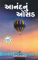 Anandnu Osad (Gujarati Book)