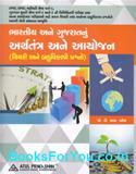 Bharat Ane Gujaratnu Arthtantra Ane Ayojan Theory ane MCQ Prashno (Latest Edition)