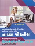 Nayab Chitnis Varg 3 Bharti Pariksha Mate Gujarati Book (Latest Edition)