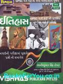 GPSC Pariksha Varg 1 Ane 2 Mate Itihas (Vishwas Publication)
