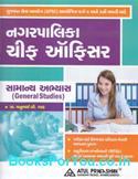 GPSC Varg 2 Ane 3 Nagarpalika Chief Officer Pariksha Mate General Studies (Latest Edition)