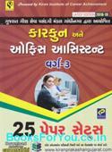 Karkun Ane Office Assistant Varg 3 Pariksha Mate 25 Paper Set (Latest Edition)
