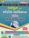 Karkun Ane Office Assistant Varg 3 Pariksha Mate Practice Work Book (Latest Edition)