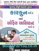 Karkun Tatha Office Assistant Varg 3 Pariksha Mate Sampurna Abhyaskram (Latest Edition)