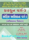 Karkun Tatha Office Assistant Varg 3 Sachivalay Vibhag Pariksha (Latest Edition)