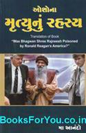Oshona Mrutyunu Rahasya (Gujarati Translation of Was Bhagwan Shree Rajneesh Poisoned By Ronald Reagans America)