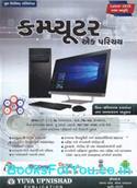 Spardhatmak Parikshao Mate Computer Ek Parichay (Latest Edition)