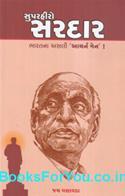 Superhero Sardar (Gujarati Book)