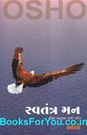 Swatantra Mann (Gujarati Translation of Chit Chakmak Lage Nahi)