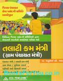 Talati Cum Mantri Tatha Gram Panchayat Mantri Pariksha Mate Gujarati Book (Latest Edition)