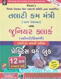 Talati Cum Mantri Tatha Junior Clerk Pariksha Mate Practice Book 12 Solved Paper Sathe (Latest Edition)