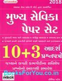 World Inbox Mukhya Sevika Pariksha Mate Model Paper Set (Latest Edition)
