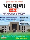 Gujarat High Court Patawala Varg 4 Pariksha by Knowledge Power (Latest Edition)