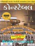 Ice Constable Pariksha Mate Oneliner Prashno Jawab Sathe (Latest Edition)