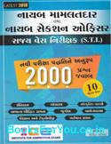 Nayab Mamlatdar Dyso Ane Sti Pariksha Mate Paper Set By Ice (Latest Edition)