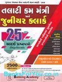 Talati Cum Mantri Ane Junior Clerk Pariksha Mate Adarsh Prashnapatro Solution Sathe (Latest Edition)
