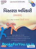 Vistaran Adhikari Sahkar Varg 3 Pariksha Mate Gujarati Book By Liberty (Latest Edition)