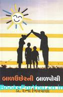 Baluchherni Balpothi (Gujarati Book)