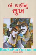 Be Ghadinu Sukh (Gujarati Navalkatha)
