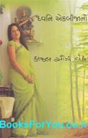 Dhwani Ekbijano (Gujarati Book)