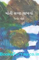 Moti Sava Lakhna (Gujarati Laghu Katha)