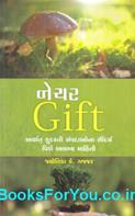Nature Gift (Kudrati Sampadao Vishe Alabhya Mahiti)