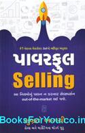 Powerful Selling (Gujarati Edition)