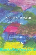 Sagpanna Sarvala (Gujarati Laghu Katha)