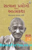 Satya Na Prayogo Athva Atmakatha (Gujarati Edition)