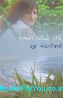 Sur Ekbijano (Gujarati Book)