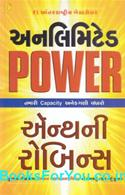 Unlimited Power (Gujarati Edition)