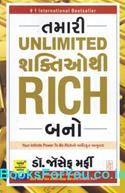 Your Infinite Power To Be Rich (Gujarati Book)
