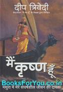 Mein Krishna Hu Part 2 (Hindi Translation of I Am Krishna Part 2)