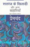 Shatranj Ke Khiladi Aur Anya Kahaniyan (Hindi Book)
