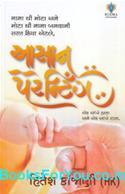 Asan Parenting (Gujarati Book)