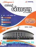 Bharatnu Bandharan By Abhayam (Latest Edition)