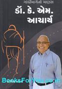 Gandhimargno Manas Dr K M Acharya (Gujarati Biography)