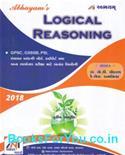 Logical Reasoning By Abhayam (Latest Edition)