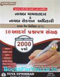 Nayab Mamlatdar DYSO ane STI Pariksha Mate Adarsh Prashnapatra Sangrah (Latest Edition)