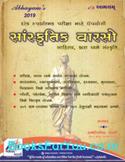 Sanskrutik Varso Sahitya Kala Ane Sanskruti By Abhayam (Latest Edition)