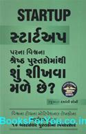 Startup Parna Vishwana Shreshth Pustakomathi Shu Shikhva Male Chhe (Gujarati)