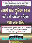 Talati Ane Junior Clerk Varg 3 Agauni Parikshana Paper Jawab Sathe (Latest Edition)