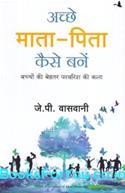 Achche Mata Pita Kaise Bane (Hindi Book)