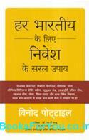 Har Bharatiya Ke Liye Nivesh Ke Saral Upay (Hindi Book)