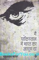 Mohanlal Bhaskar