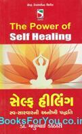 The Power of Self Healing (Gujarati Book)