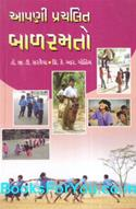 Aapni Prachin Balramato (Gujarati Book)